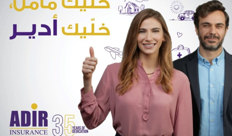 ADIR 2018 Campaign